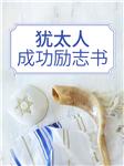 犹太人成功励志书-范宸-天下书盟精品图书