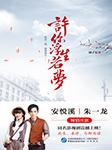 许你浮生若梦(朱一龙主演电视剧原著)-橘子宸-訫念