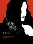 黎曼猜想(百花文学奖获奖作品)-张欣-娜塔莎