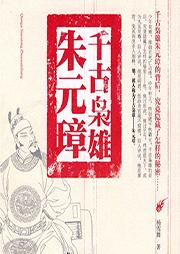 千古枭雄朱元璋-杨雪舞-洪宇