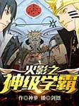 火影之神级学霸-神萝-剑镖