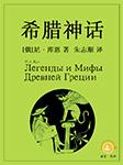 希腊神话(上海译文版)-库恩-译文有声