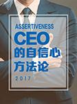 CEO的自信心方法论-吕靖-吕靖