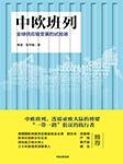 中欧班列:全球供应链变革的试验场-单靖;张乔楠-中信书院