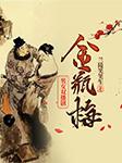 金瓶梅(男女双播剧)-兰陵笑笑生-猫朵朵