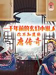 一千年前的玄幻小说:你不知道的《唐传奇》-琳琅智库-琳琅智库,韩田鹿老师