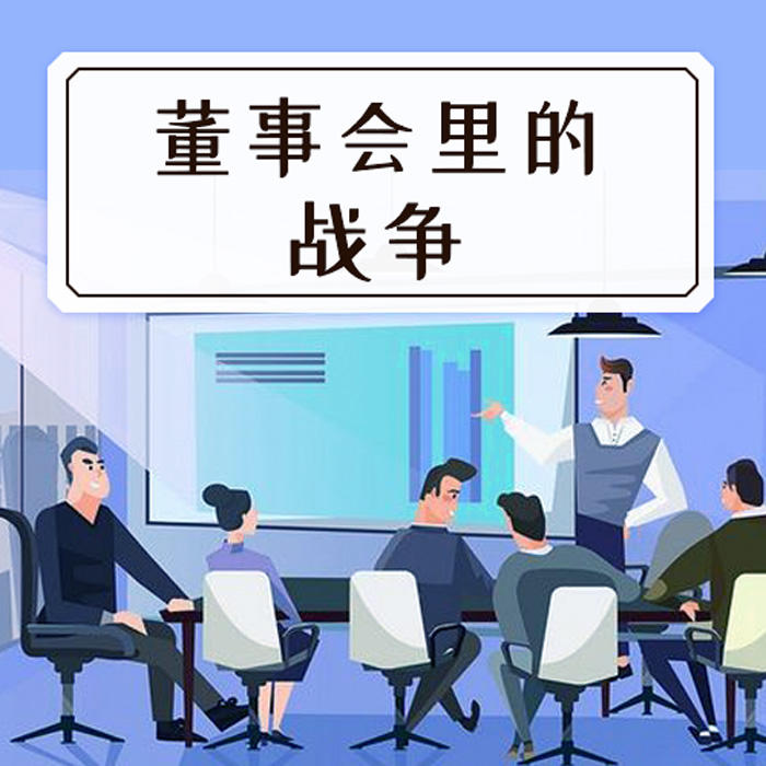 董事会里的战争-佚名-北京龙杰网大文化