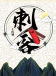刺客(太平天国之乱)-王传林-王传林