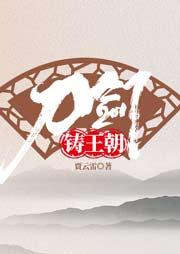 刀剑铸王朝(东晋慕容廆传奇)-贾云雷-贾云雷