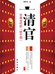 """清官:中国古代的""""好干部""""-谢海金-大头蘑菇"""