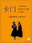 卡门(不朽的传奇女性)-普罗斯佩·梅里美-译文有声
