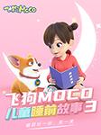 飞狗MOCO丨叫早哄睡快乐故事(第3季)-广州艾飞文化传播有限公司-飞狗MOCO官方