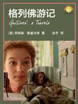 格列佛游记(上海译文版)-乔纳森·斯威夫待、 译者:孙予-译文有声,思有为