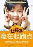 让孩子赢在起跑点(0-6岁孩子培养方法)-陶红亮,李苏仁-程键