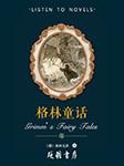 格林童话-作者:格林兄弟,翻译:杨武能-布老虎系列丛书