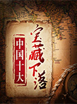 中国十大宝藏下落-洪宇-鲸鱼有声书场