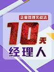 中层管理书籍:10天经理人-孙春岭-娱悦佳音