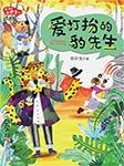 张秋生小巴掌童话·爱打扮的豹先生-张秋生-浙江少年儿童出版社
