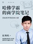 哈佛学霸的商学院笔记-赵海柏-赵海柏