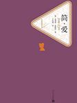简·爱(女性爱情教科书)-夏洛特·勃朗特-人民文学出版社