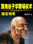 跟鬼谷子学职场权术,搞定领导-赵洪宇-龙庙山精品故事