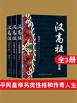 汉高祖(人类历史最伟大的皇帝之一)-杨焕亭-臧汝德