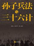 孙子兵法与三十六计(刘大明白演播)-张辉力-中版去听,刘大明白