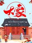 大家(央视科学文化名人访谈录)-北京人民广播电台-高士其