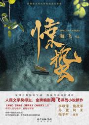 惊蛰(张若昀、王鸥主演同名谍战剧)-海飞-冠声文化