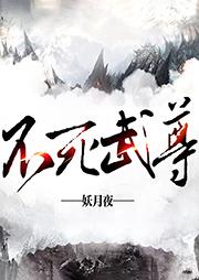 不死武尊-妖月夜-修真隐士