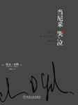 当尼采哭泣(比肩《嫌疑人x的献身》)-[美]欧文·亚隆-曹小琳