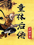 童林后传|大破万隆藏风岛|书接单田芳版-单田芳,徐盛宇-时代文化