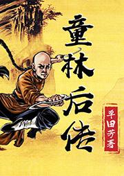 童林后传(单田芳童林传后续)-单田芳,徐盛宇-时代文化