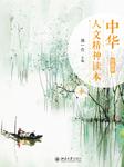 中华人文精神读本(中)-汤一介-悦库时光