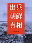 出兵朝鲜真相-宋国涛-天下书盟精品图书