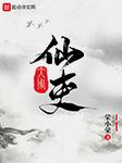 大周仙吏-荣小荣-CV独孤策,羽小白