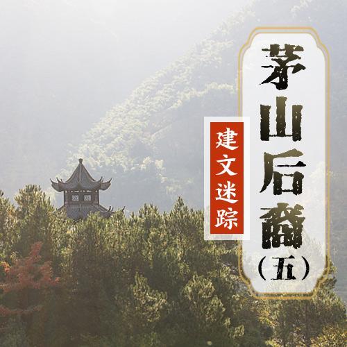 茅山后裔5 建文迷踪-佚名-青雪