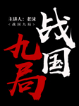 战国九局-王开林-四川数字出版传媒