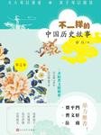 齐桓晋文的霸业(不一样的中国历史故事)-薛舟-人民文学出版社