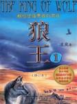 狼王(3册合集)-凌岚-仲维维,吴晗