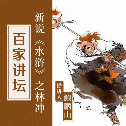 百家讲坛:鲍鹏山新说水浒之林冲-百家讲坛-鲍鹏山
