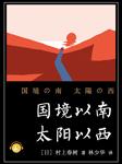 国境以南 太阳以西(村上春树作品)-村上春树-译文有声,昊澜