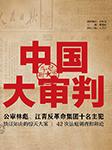 中国大审判(清算四人帮)-王大学-叶寻,知乎盐选
