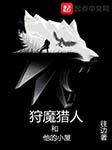 狩魔猎人和他的小屋-往边-江山max