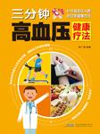三分钟高血压健康疗法-陈广垠-乐龄听书,声线有声工作室