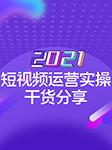 2021短视频运营实操干货分享-蔡宇智-蔡宇智