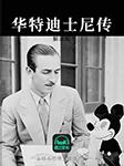 华特·迪士尼传-帕特·威廉姆斯-路上读书