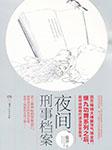 夜间刑事档案-藤萍-悦库时光,子沐,伍壹先生