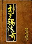 刘罗锅传奇-【清】储仁逊-龙庙山精品故事