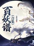 百妖谱(合集)-裟椤双树-冠声文化